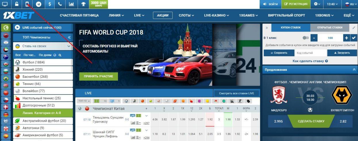 Ставки на спорт Online - Букмекерская компания 1хСтавка
