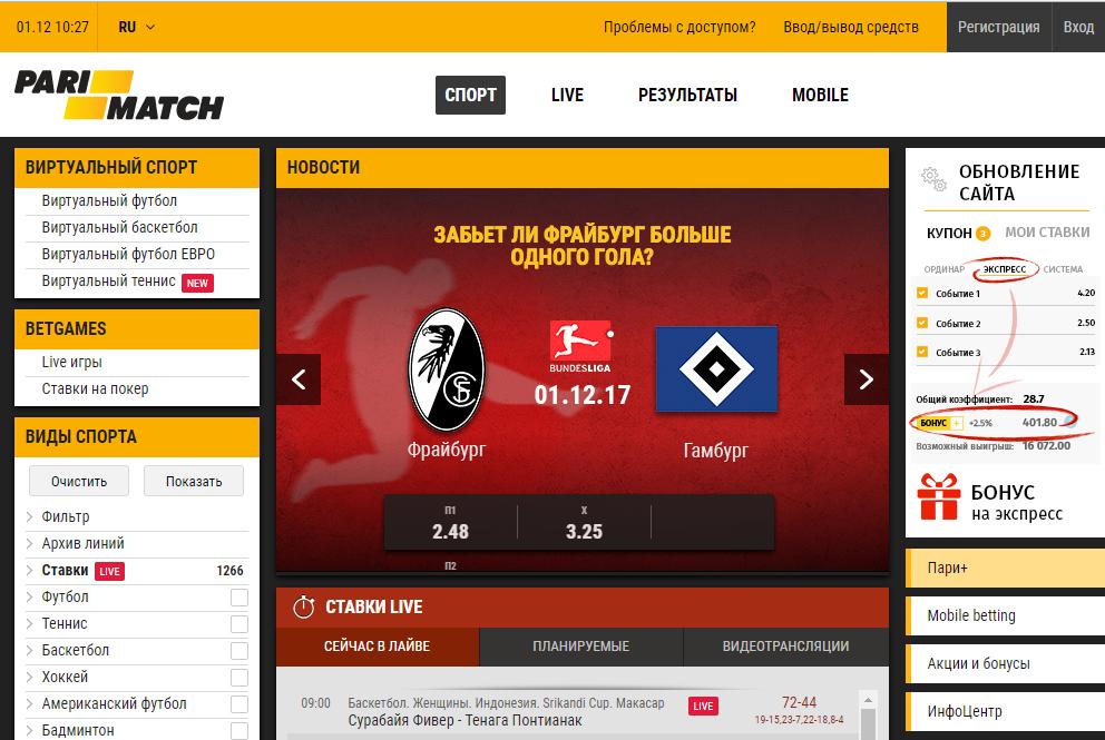 www parimatch com. Внешний вид сайта