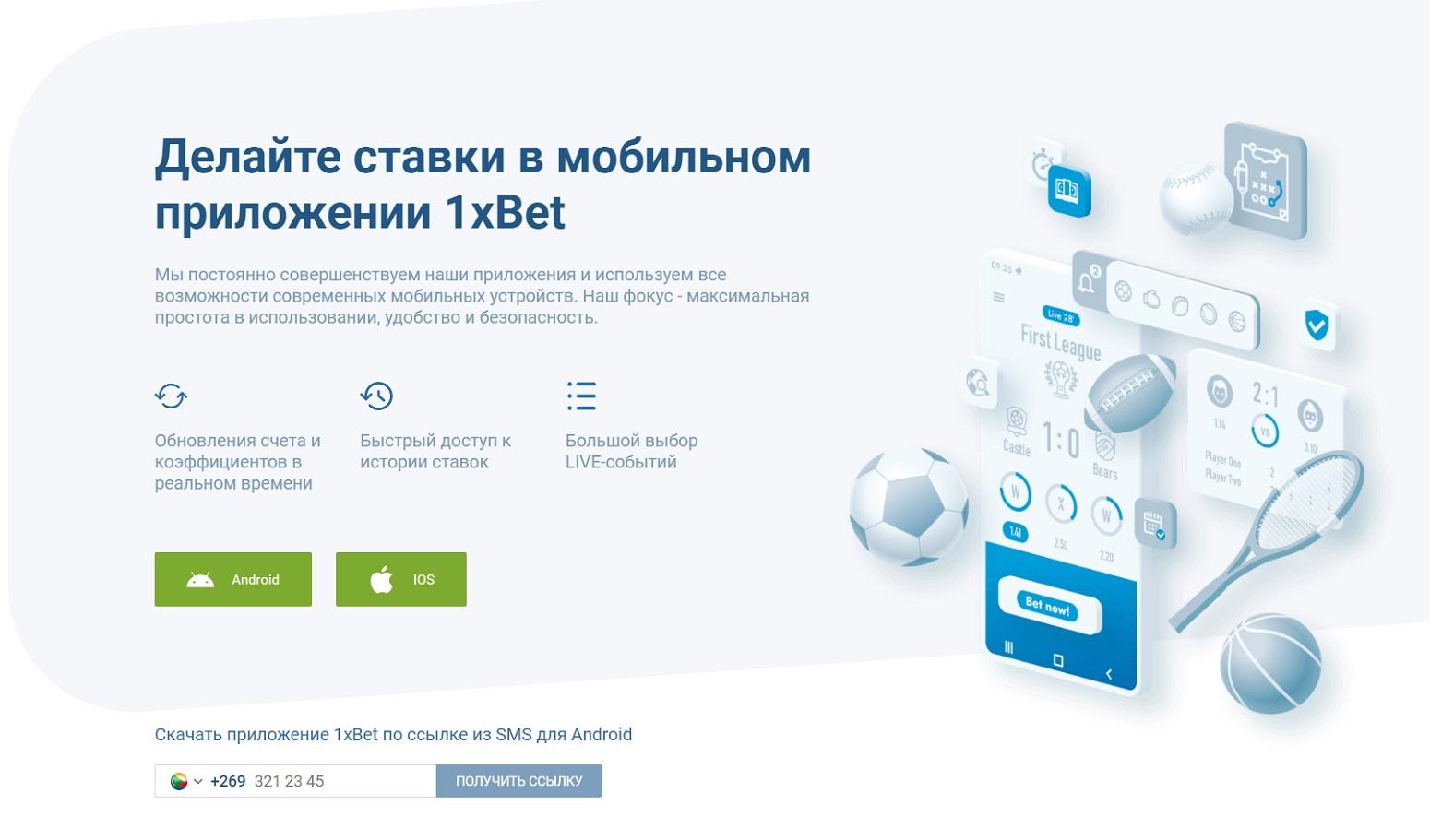 Мобильный софт в БК 1хбет