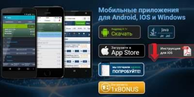 android на 1xbet приложение