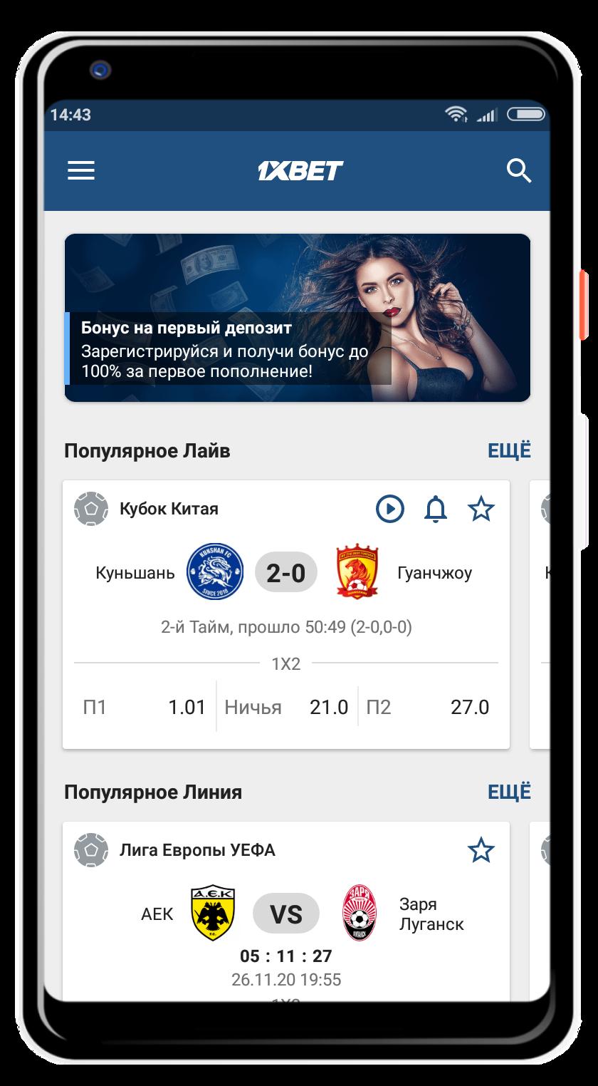 андроид приложение главная 1хбет