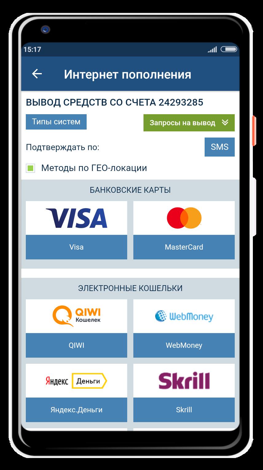 Вывод средств через приложение 1хбет android