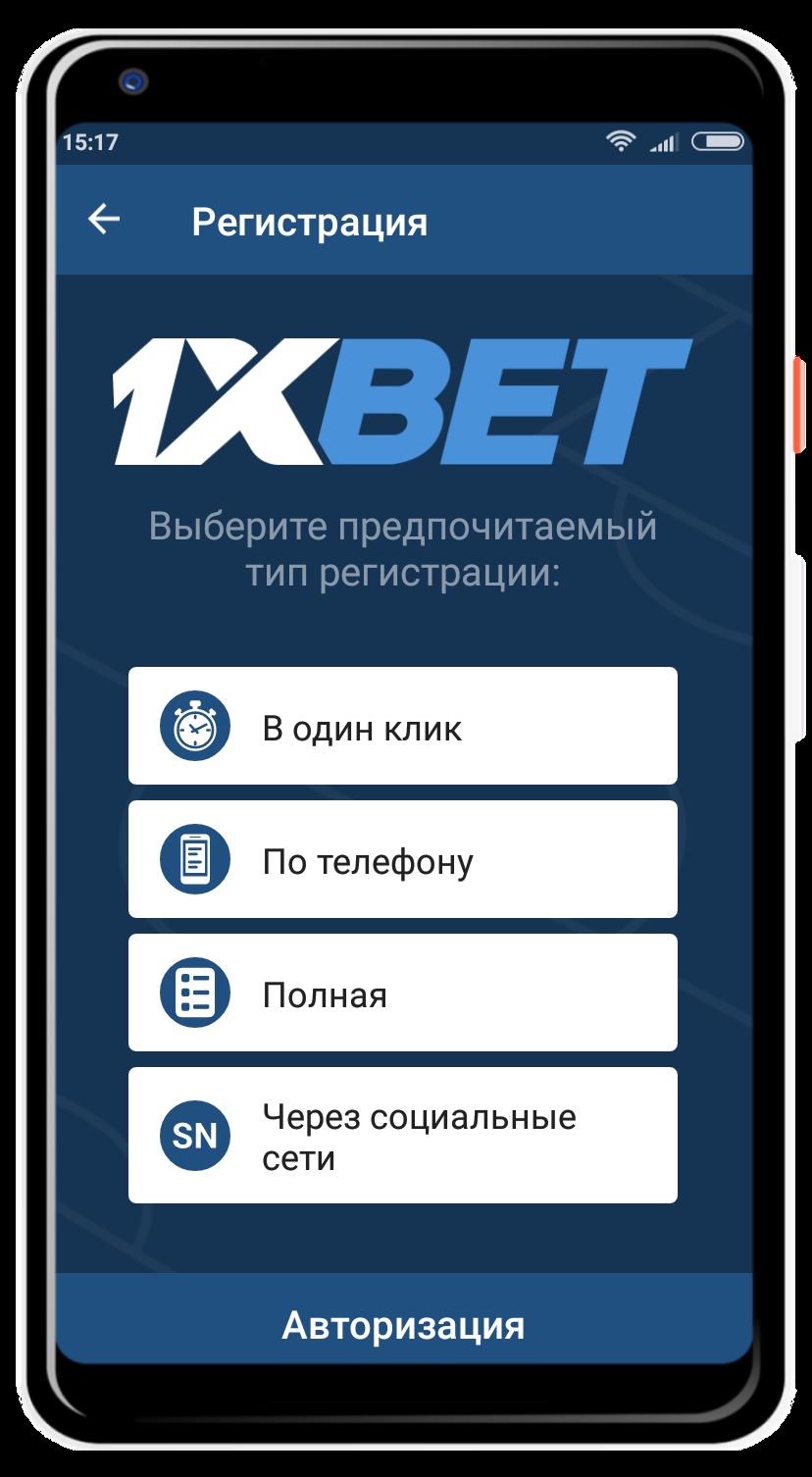 Регистрация в андроид 1хбет