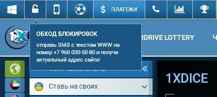СМС-зеркало 1хБет