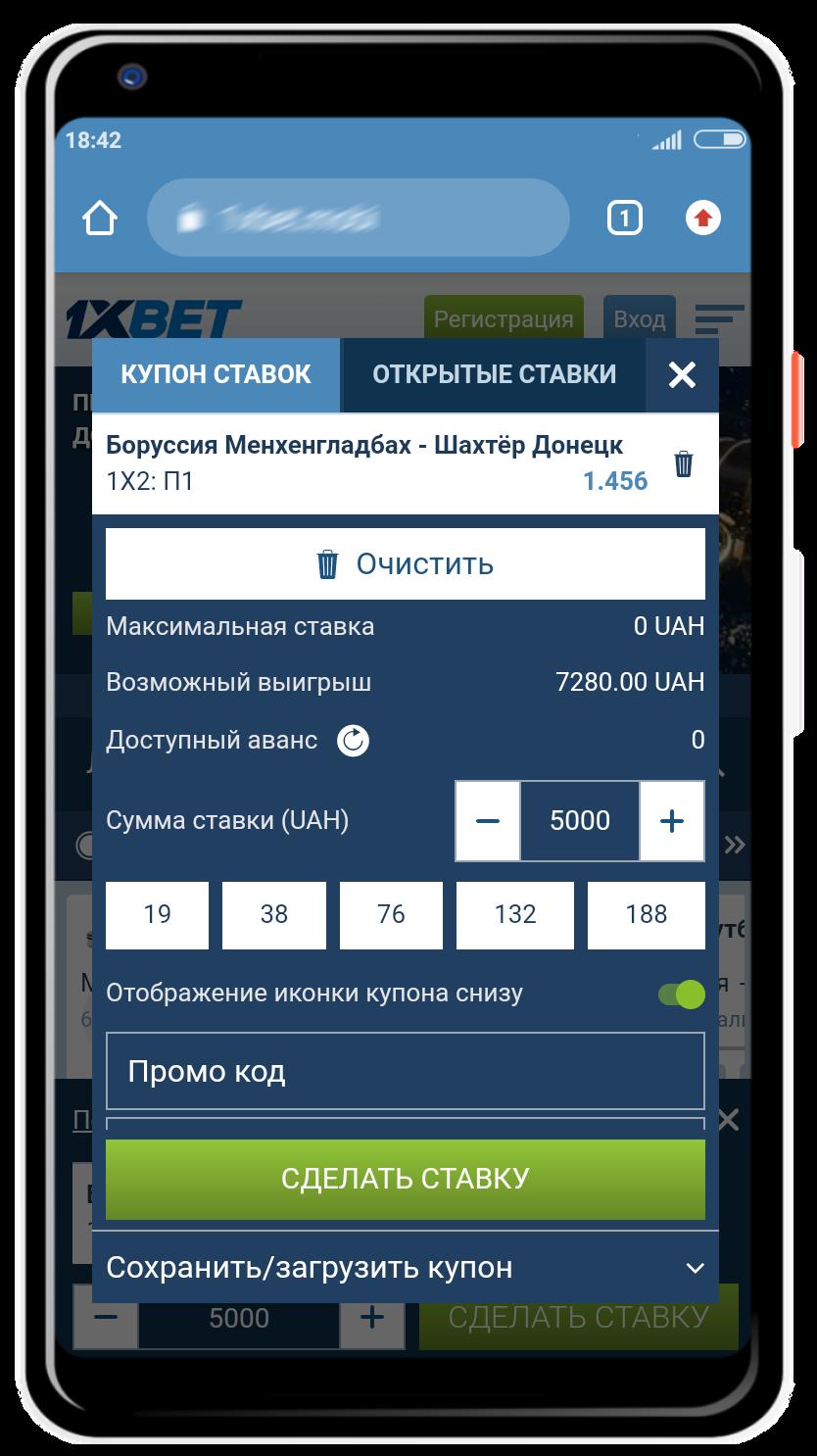 ставка с мобильной версии 1хбет