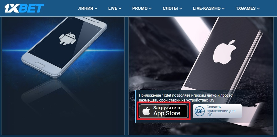 Загрузка 1 икс бет из App Store