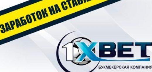 1xBet-min-840x385