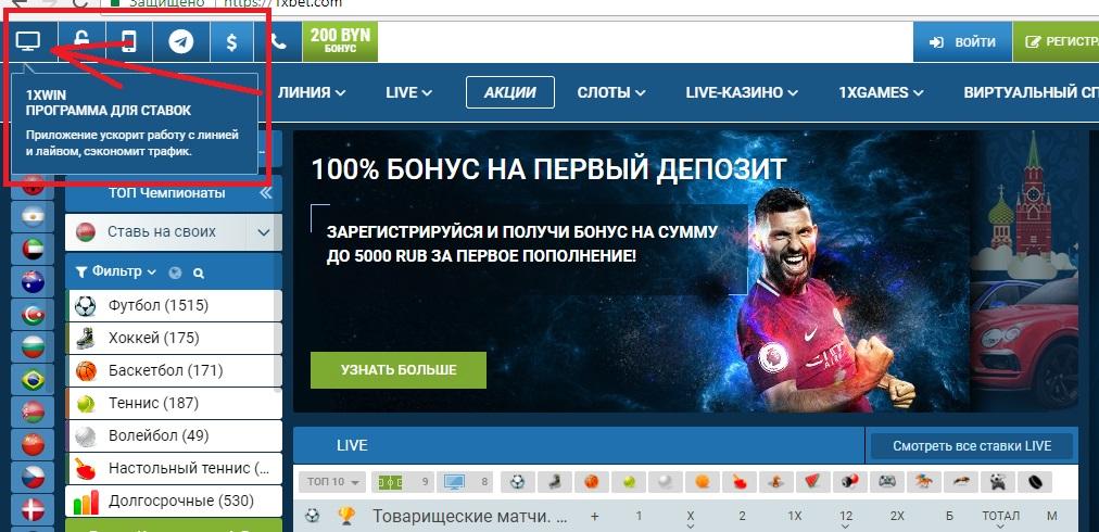 скачать 1xbet android с официального сайта