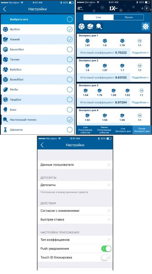 Интерфейс приложения 1 икс бет