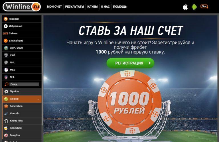 винлайн букмекерская контора 1000 за регистрацию