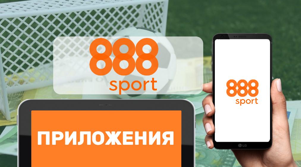 888sport apk. Официальное мобильное приложение