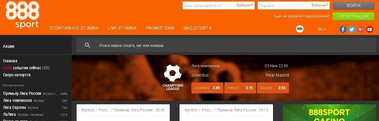 888 sport - главная страницца
