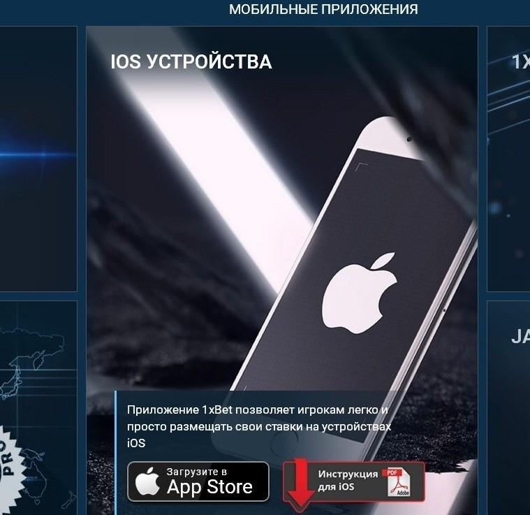 скачать ios 1xbet мобильная версия