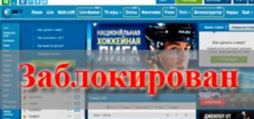 blokirovka-1xbet2