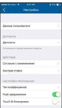 Панель настроек в программе 1икс бет iOS