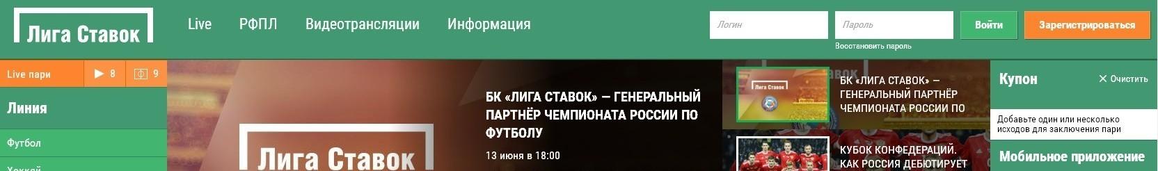 WWW Ligastavok ru. Вид официального сайта