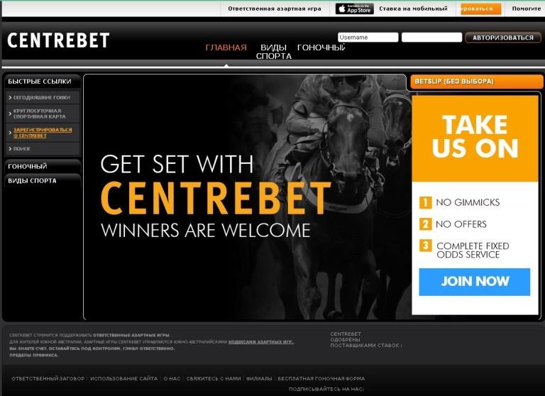 Centrebet - букмекерская контора. Главная страница