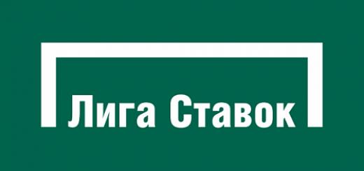 Лига Ставок