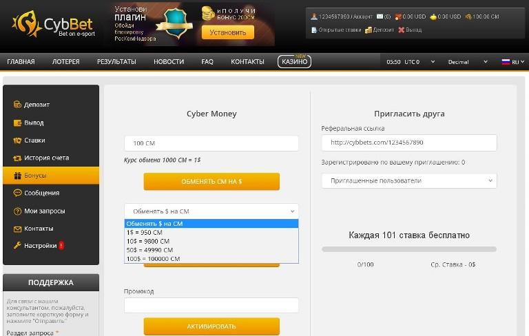 Cybbet - интерфейс сайта