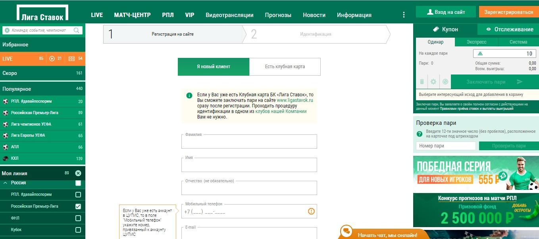 liga stavok ru - регистрация