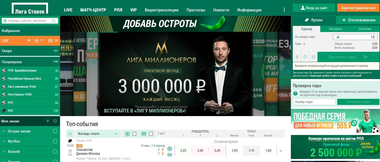 Лига Ставок - букмекерская контора сайт