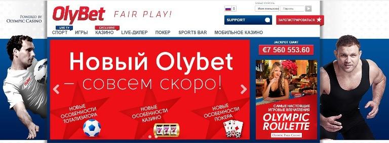 Olybet - главная страница