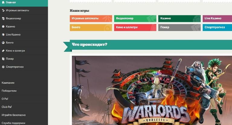 Игровые разделы на сайте