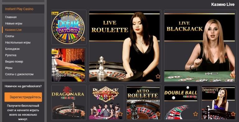 Раздел казино в БК