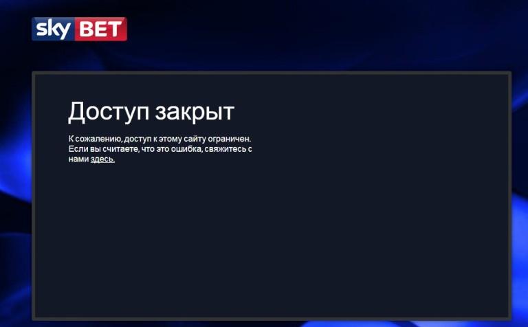 Sky Bet - букмекерская контора. Ограничение доступа