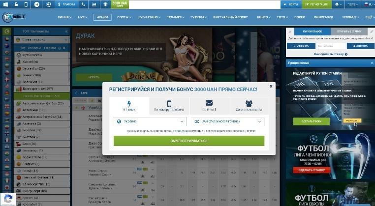 Фан Спорт - букмекерская контора: бонусы при регистрации