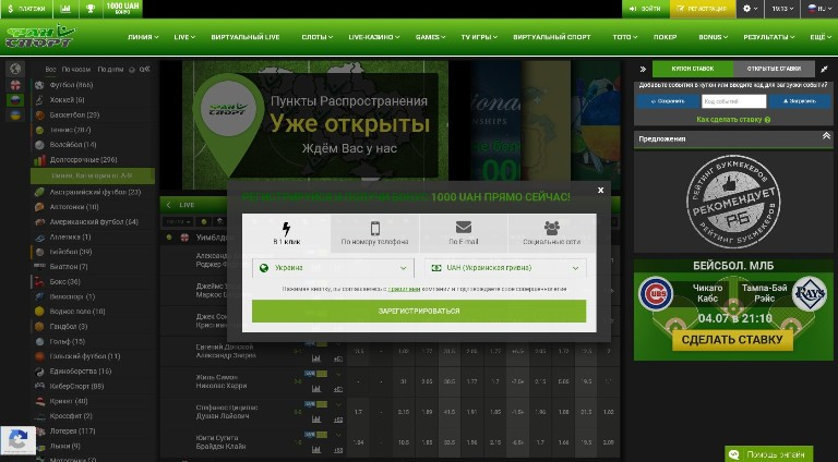 Фан Спорт - букмекерская контора: окно регистрации