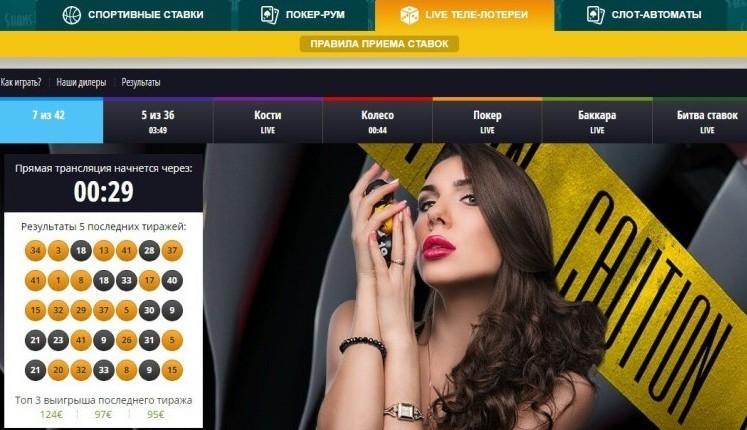 Теле-лотереи БК «Shansbet»