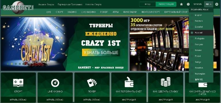 Game bet бк. Главная страница сайта