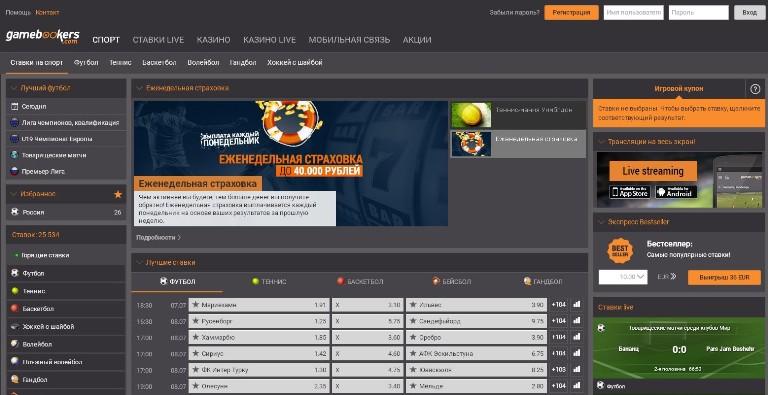 Gamebookers - букмекерская контора. Главная страница