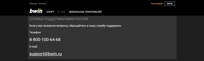 Bwin ru - служба поддержки