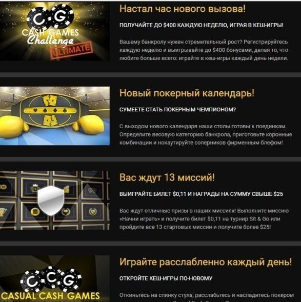 Акционные предложения покер-рума от БК «Бвин»