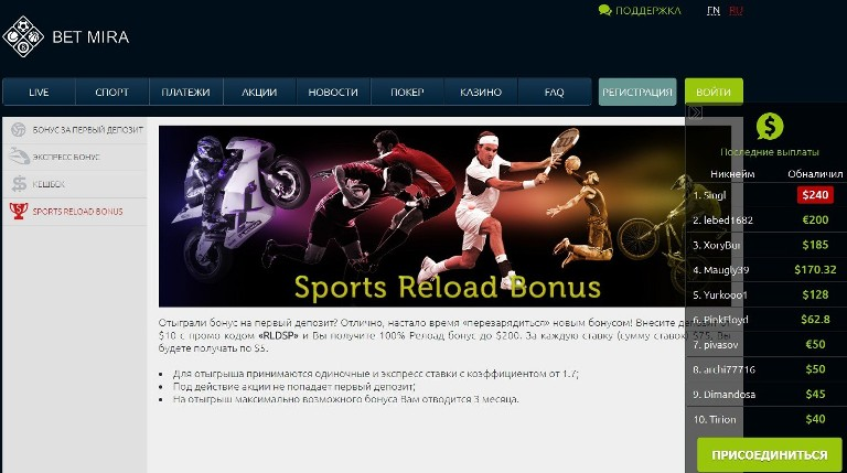 Бонусы для спортивного беттинга