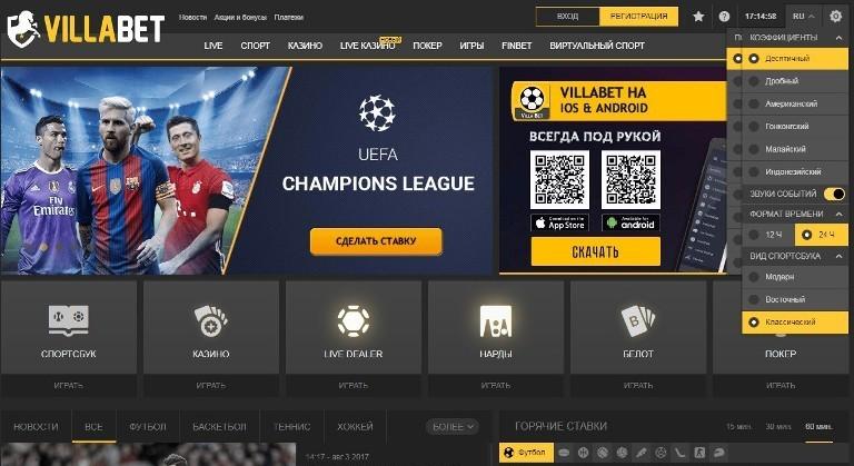 Villabet - главная страница сайта