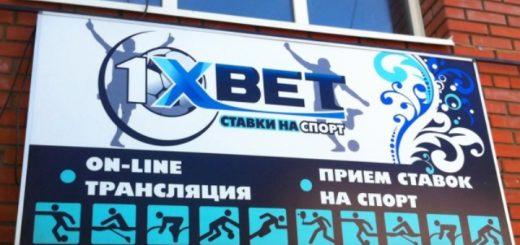«1xbet» в Чебоксарах. Логотип