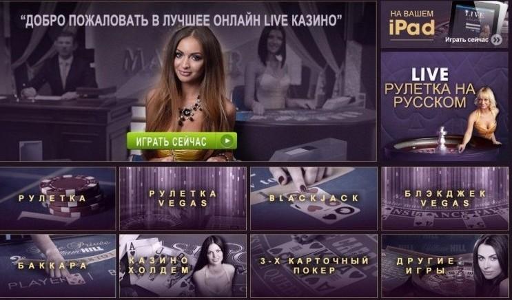 Казино-лайв на сайте