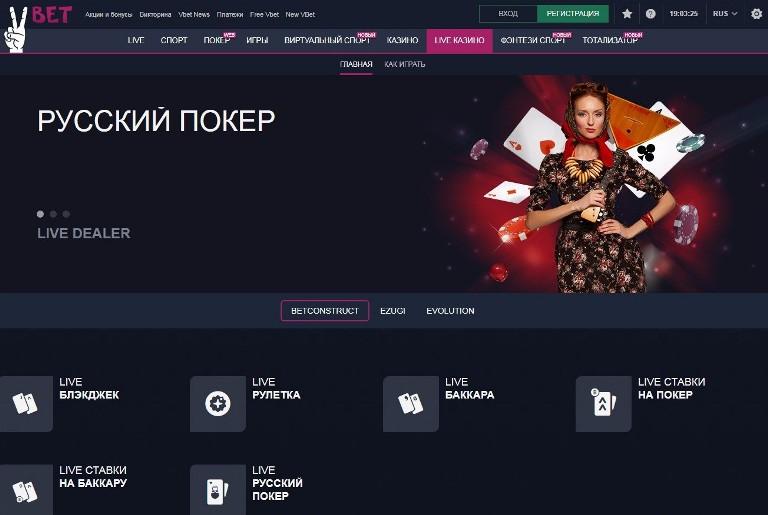 Vbet БК - русский покер