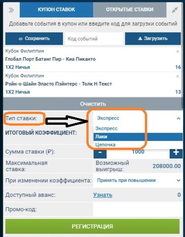 Ставка лаки в 1xbet что это [PUNIQRANDLINE-(au-dating-names.txt) 40