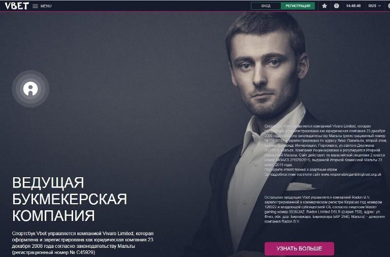 "vbet com - страница ""О нас"""