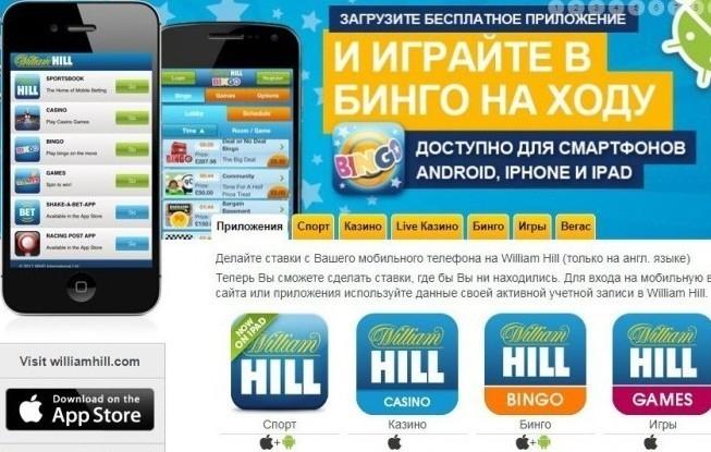 Вильям Хилл - букмекерская контора. Мобильные приложения