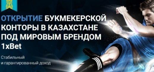 Логотип «1xbet» в Казахстане