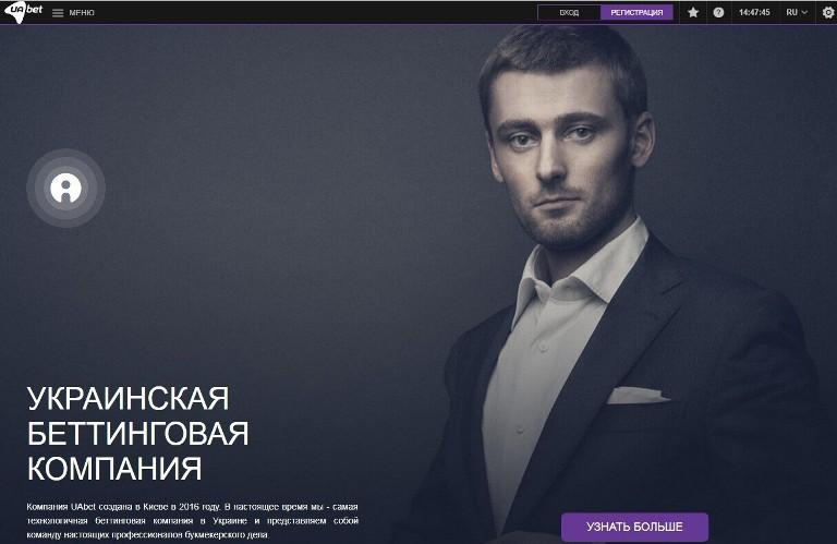 """vbet com - страница """"О нас"""" украинской копии"""