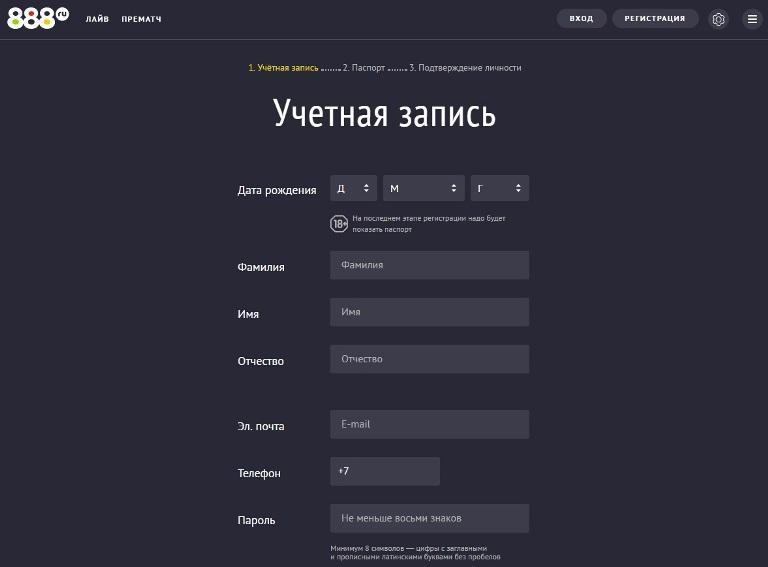 888 ru - регистрация в БК