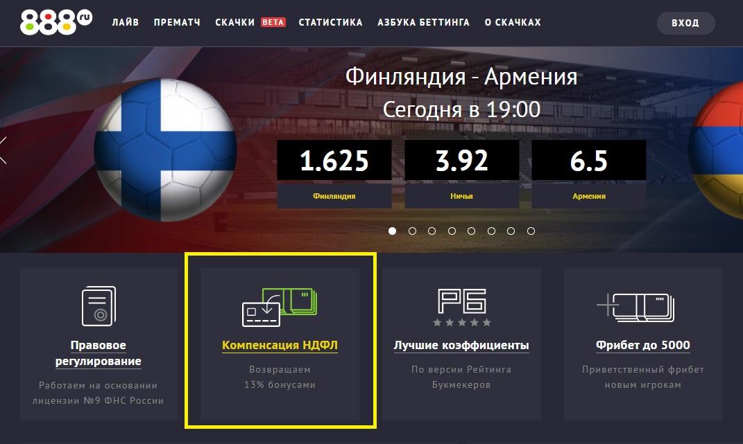 Компенсация НДФЛ 888ru