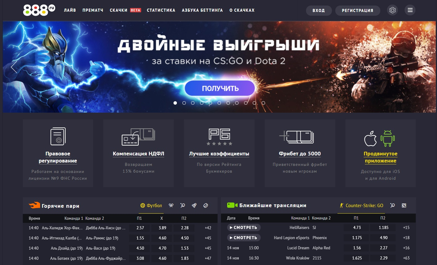 """""""888 ru"""" - отзывы"""