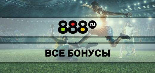 888 ру все бонусы